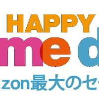 Amazonの大セール!「prime day」が7/10(月)18:00からスタート!(7/11まで)