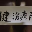ken-chiryoin's blog