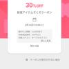 【PayPayフリマ】何に使う?30%割引クーポン#2(`・ω・´)