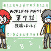 WORLD OF MATH 第7話