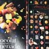 『アムール・デュ・ショコラ』と『ショコラプロムナード』に行ってきた