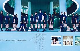 【欅坂46】1stアルバム『真っ白なものは汚したくなる』について