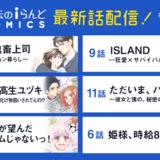 【8/2】魔法のiらんどCOMICS 連載最新話配信スタート!