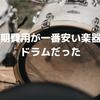 【初心者向け】初期費用の一番安い楽器はドラムだった