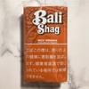 18服目:Bali Shag Rich Virginia バリシャグ リッチバージニア レビュー
