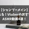 眠れる!VtuberのおすすめASMR動画4選!【2021/3パート④】