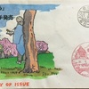 FDC 「さくら」コイル切手発売 初日カバー 東京中央風景印