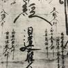 日興も「日蓮聖人」と本尊に書いていること。