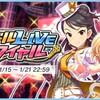 イベント「アイドルLIVEロワイヤル」開催!