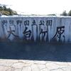 #91 関西紀行 絶景の高原散策に感動