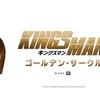 映画鑑賞:キングスマン:ゴールデンサークル