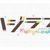 ハジラブ -Making*Lovers- 感想