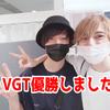 VGT優勝しました!りーるまんと横浜で遊んだりもしました!【日記】