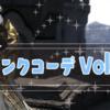【FF14】ミラコレ★タンクコーデ Vol.2 ネオイシュガルディアン・ディフェンダー