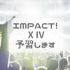 IMPACT!ⅩⅣ予習(日時・各会場のキャパ等)【2019年 サーキットイベント@札幌】
