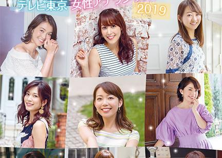 『テレビ東京 女性アナウンサーカレンダー2019』 販売開始!発売イベントも決定!!