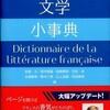 『フランス文学小事典 増補版』/-M-「大きな馬鹿なガキ」