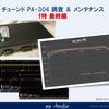 チューンドアンプ PA-304の調査、メンテナンス(f特 最終編)