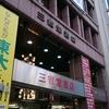 神保町・神田おすすめ書店3選!本の街神保町!