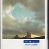 片山恭一の『世界の中心で、愛をさけぶ』を読んだ