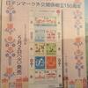 日本とデンマークの国交150周年の記念切手が発売されましたよ!