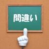 韓国語の勉強に挫折、うまくできない、話せるようにならない、続かないetc.の時にまずすること!