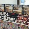 進撃の巨人最終巻、本日発売!特装版endingはコンビニ限定!売り切れ状況は!?
