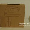 無印良品に「電動ハンドミキサー」ってあったんだ!シンプルデザインが気に入ったのでお買い上げしました。MHM‐301(感想)電動ミキサー