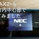 WiMAX2+の広島市内中心部での速度はいかほどのもんでしょう?