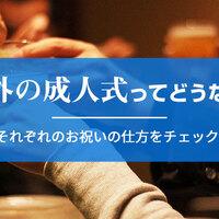 大人の仲間入り!海外の成人式と日本の成人式は違うの?