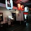 トンロー北側にオープンの和食処@みかみ