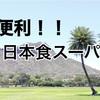 【子連れハワイ必須】ワイキキの日本食スーパー「ミツワマーケットプレイス」が超便利!!