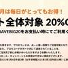 今週のセールと気になる商品 4/29 ☆サイト全体で20%オフ!