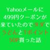 Yahooメールに499円クーポンが来ていたのでタダでうどんとTポイント50P貰った話