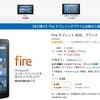 今日限定!Fireタブレットが最大5,000円オフで3,980円から!