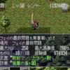【ゲーム】風来のシレン SFC版「フェイの最終問題」攻略メモ