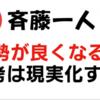 100回聞き14タイトル目制覇♪~願望実現!運勢がよくなる話~思考は現実化する!~