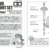 ミニ四駆 グレードアップパーツ No.395 六角マウントセット(10mm・15mm) 説明書