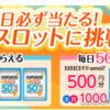 【7/31迄】毎日『nanacoギフトOMNI7』を50円分くらいもらう方法!