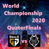 Worlds2020 QuarterFinals GEN vs G2【対戦結果まとめ】