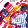 『小さな建築』富田玲子(みすず書房)