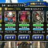level.213【ウェイト120】第95回闘技場ランキングバトル最終日