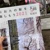 大田区のさくら散歩、2021年はどこで楽しむ?