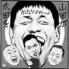 山田雅人かたりの世界 爆笑問題・太田光物語