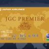 〜JALから届いたプレゼント JGCプレミア達成〜