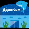 403日目 正月といえば水族館( 一一)