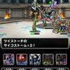 level.471【雑談】話題のトーチ