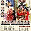 『新歌舞伎十八番の内 素襖落』in 三月花形歌舞伎@京都南座 3月2日初日昼の部