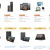 AmazonブラックフライデーでAmazonデバイスが最大50%OFFとなる特選タイムセール
