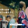 QooCamがお得♪ 夏の思い出キャンペーン(VRで撮る夏まつり)